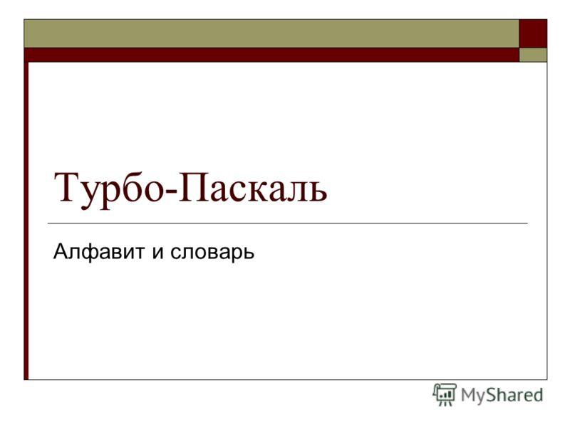 Турбо-Паскаль Алфавит и словарь