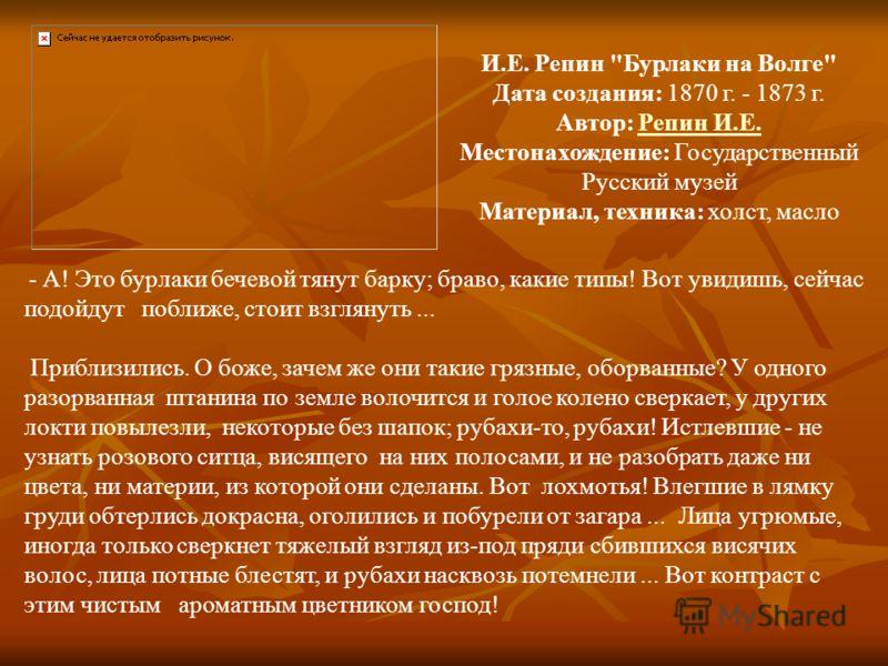 И.Е. Репин