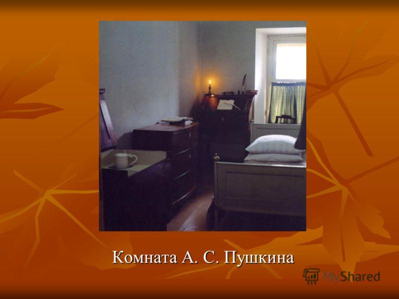 Комната А. С. Пушкина