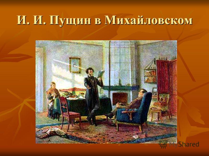 И. И. Пущин в Михайловском