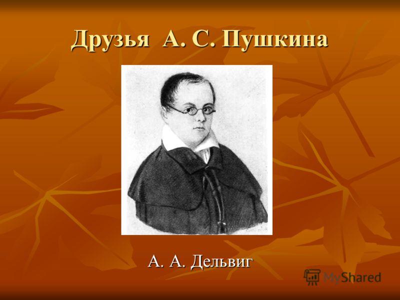 Друзья А. С. Пушкина А. А. Дельвиг