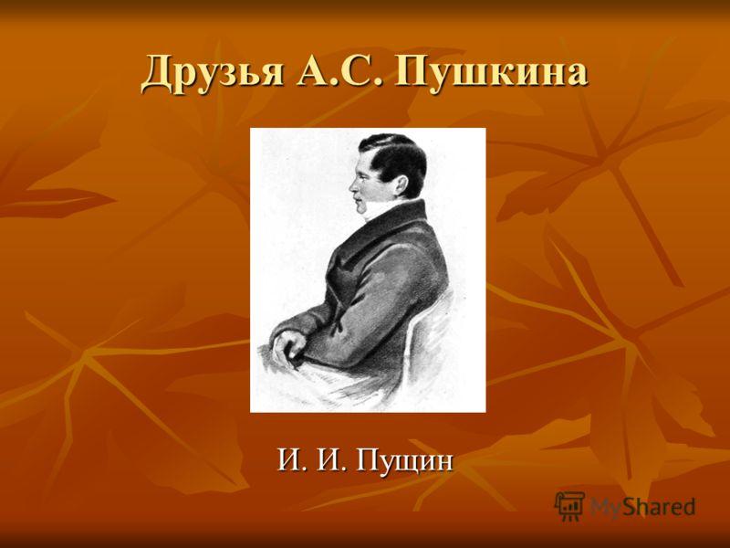Друзья А.С. Пушкина И. И. Пущин