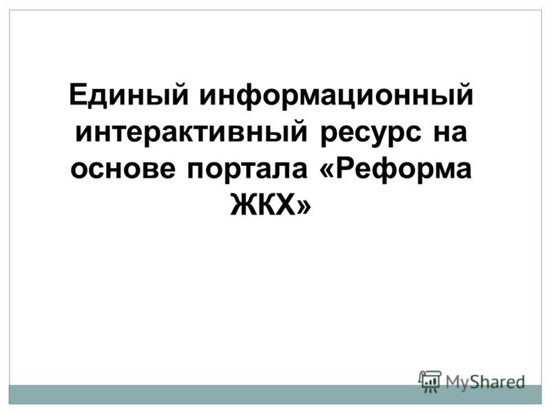 Единый информационный интерактивный ресурс на основе портала «Реформа ЖКХ»