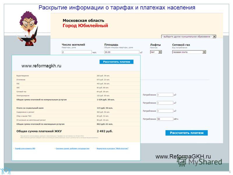 6 Раскрытие информации о тарифах и платежах населения www.reformagkh.ru www.ReformaGKH.ru