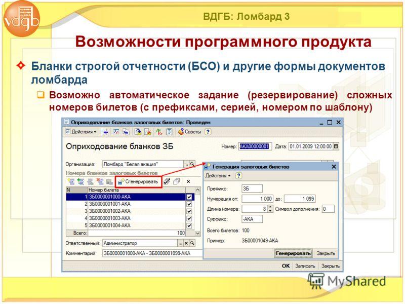 ВДГБ: Ломбард 3 Бланки строгой отчетности (БСО) и другие формы документов ломбарда Возможно автоматическое задание (резервирование) сложных номеров билетов (с префиксами, серией, номером по шаблону) Возможности программного продукта