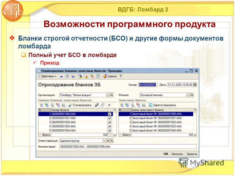 ВДГБ: Ломбард 3 Бланки строгой отчетности (БСО) и другие формы документов ломбарда Полный учет БСО в ломбарде Приход Возможности программного продукта