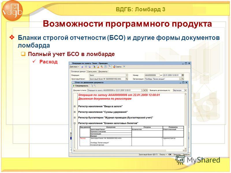 ВДГБ: Ломбард 3 Бланки строгой отчетности (БСО) и другие формы документов ломбарда Полный учет БСО в ломбарде Расход Возможности программного продукта