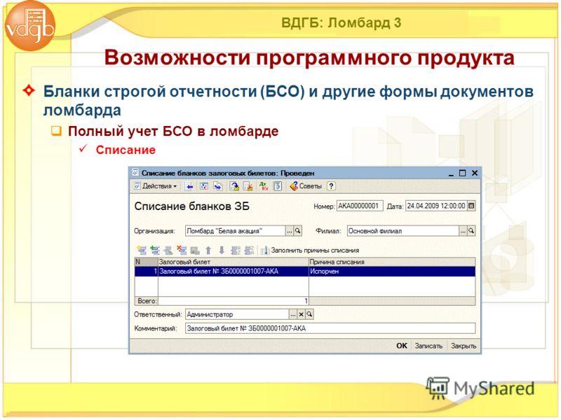 ВДГБ: Ломбард 3 Бланки строгой отчетности (БСО) и другие формы документов ломбарда Полный учет БСО в ломбарде Списание Возможности программного продукта