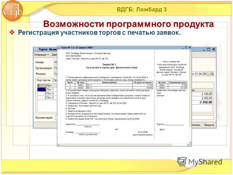 ВДГБ: Ломбард 3 Регистрация участников торгов с печатью заявок. Возможности программного продукта