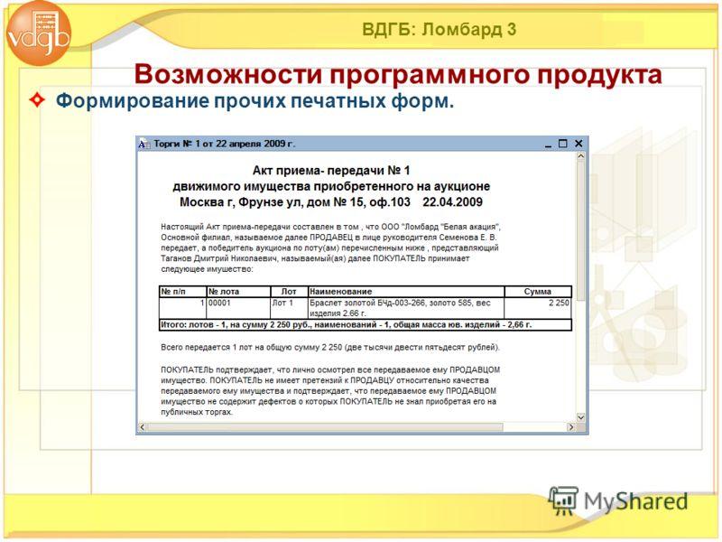 ВДГБ: Ломбард 3 Формирование прочих печатных форм. Возможности программного продукта