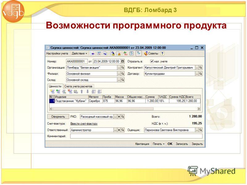 ВДГБ: Ломбард 3 Возможности программного продукта