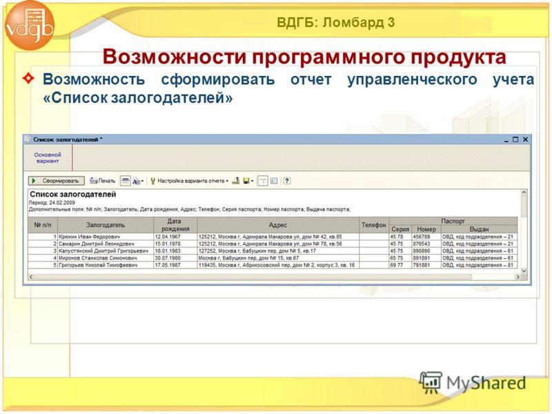 ВДГБ: Ломбард 3 Возможность сформировать отчет управленческого учета «Список залогодателей» Возможности программного продукта