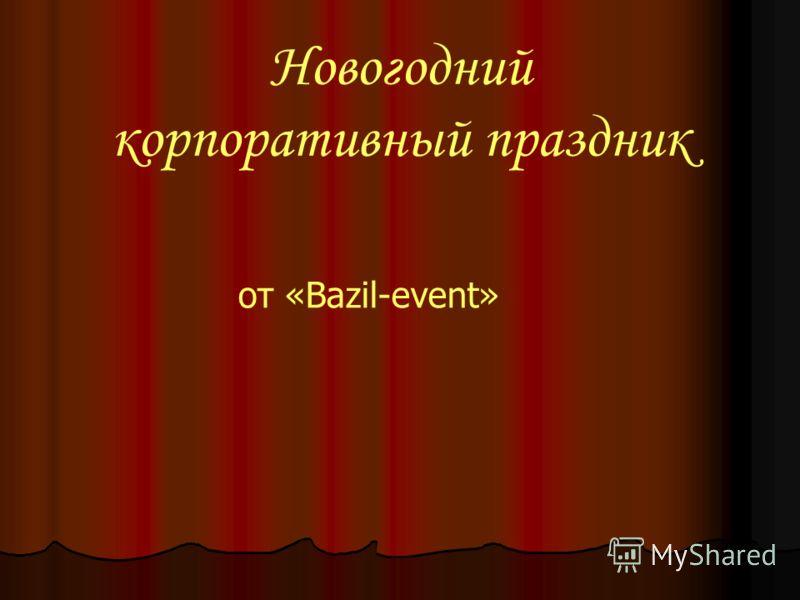 Новогодний корпоративный праздник от «Bazil-event»