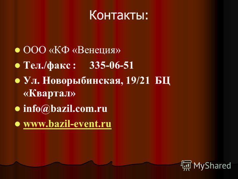 Контакты: ООО «КФ «Венеция» Тел./факс : 335-06-51 Ул. Новорыбинская, 19/21 БЦ «Квартал» info@bazil.com.ru www.bazil-event.ru