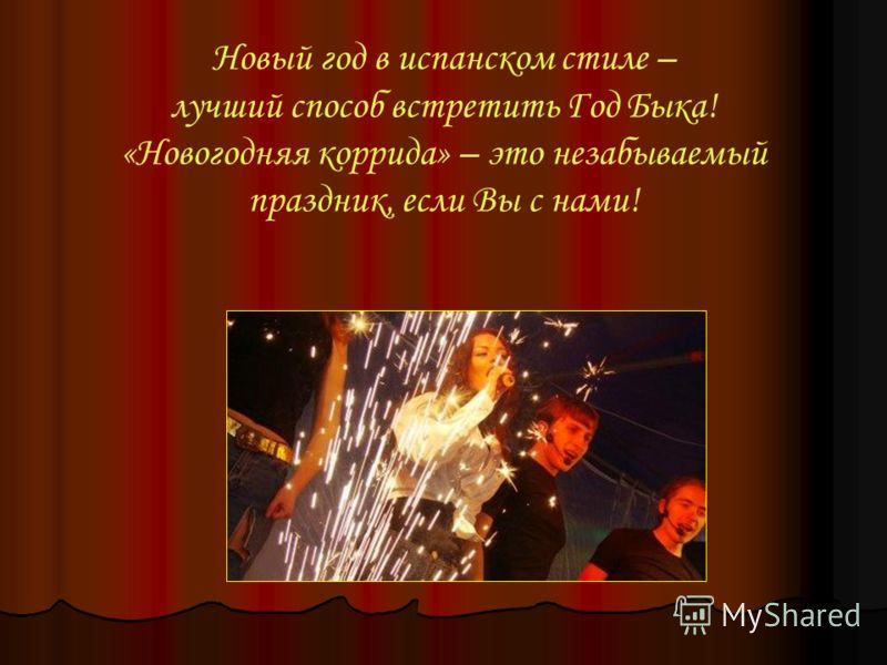 Новый год в испанском стиле – лучший способ встретить Год Быка! «Новогодняя коррида» – это незабываемый праздник, если Вы с нами!