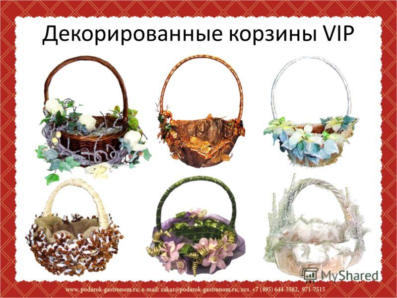 Декорированные корзины VIP