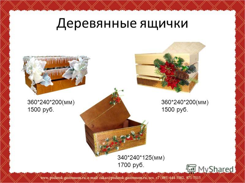 Деревянные ящички 360*240*200(мм) 1500 руб. 360*240*200(мм) 1500 руб. 340*240*125(мм) 1700 руб.