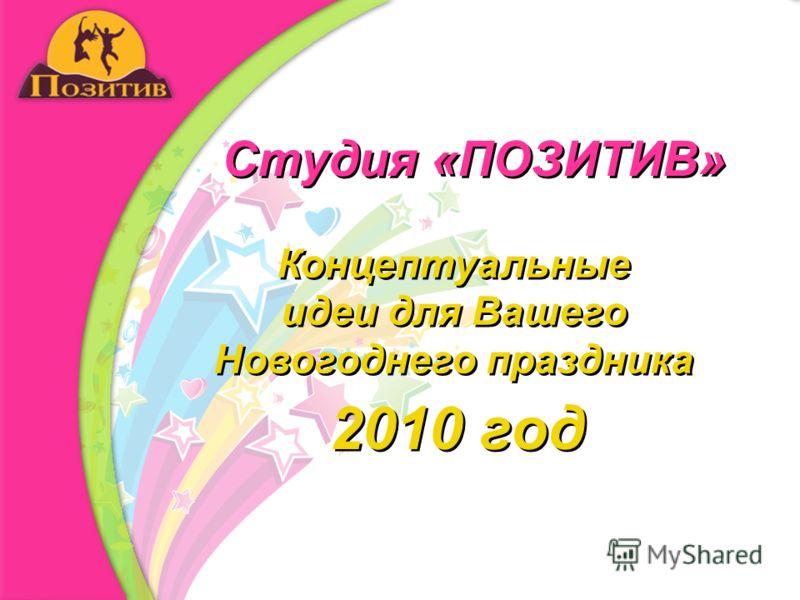 Студия «ПОЗИТИВ» 2010 год Концептуальные идеи для Вашего Новогоднего праздника