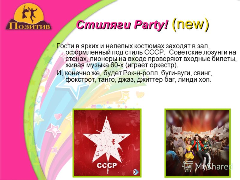 Стиляги Party! (new) Гости в ярких и нелепых костюмах заходят в зал, оформленный под стиль СССР. Советские лозунги на стенах, пионеры на входе проверяют входные билеты, живая музыка 60-х (играет оркестр). И, конечно же, будет Рок-н-ролл, буги-вуги, с