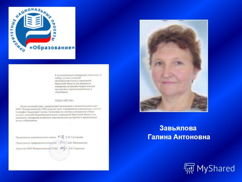 Завьялова Галина Антоновна