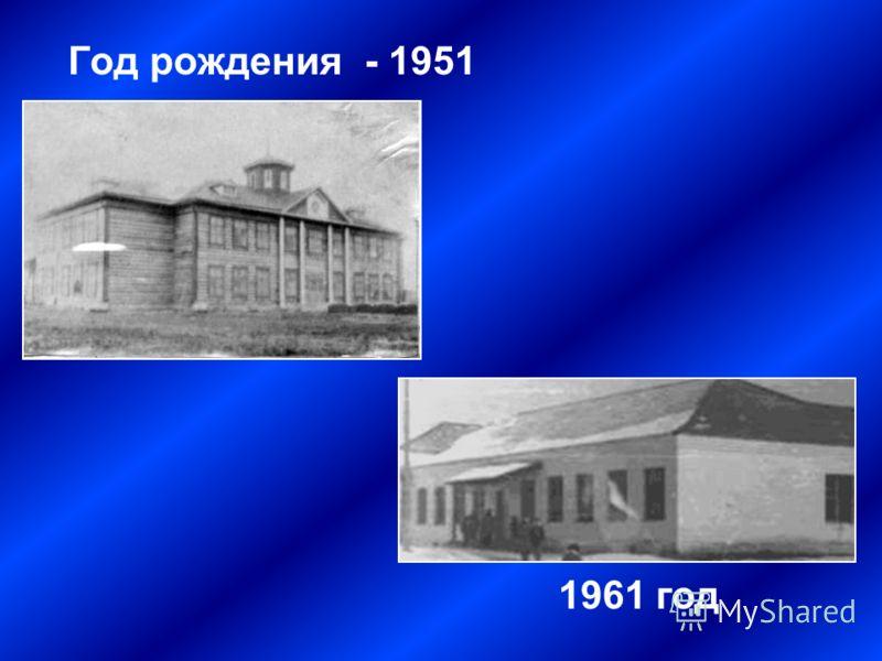 Год рождения - 1951 1961 год