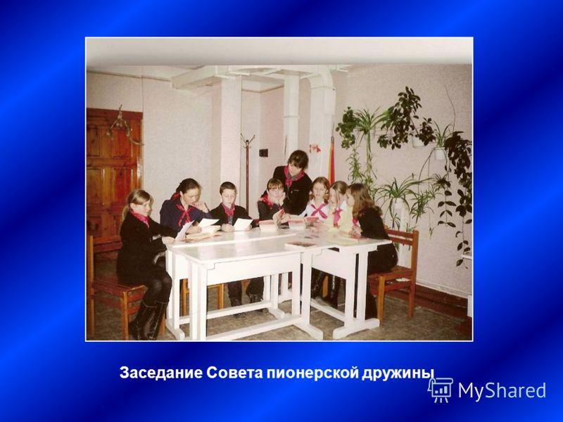 Заседание Совета пионерской дружины