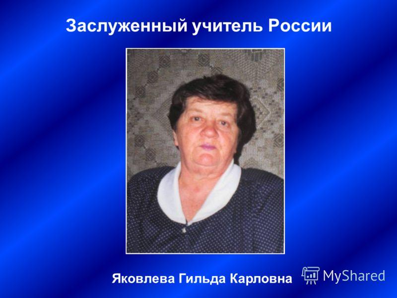 Заслуженный учитель России Яковлева Гильда Карловна