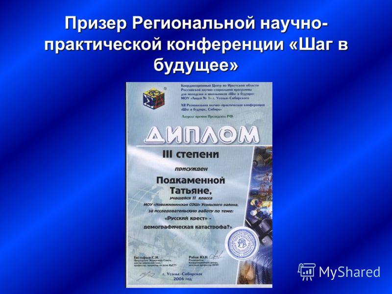 Призер Региональной научно- практической конференции «Шаг в будущее»