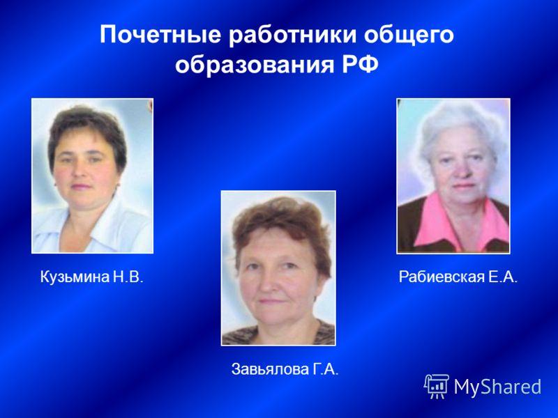 Почетные работники общего образования РФ Кузьмина Н.В. Завьялова Г.А. Рабиевская Е.А.