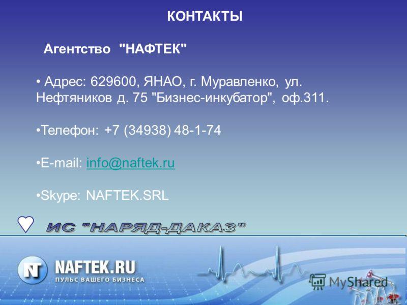 КОНТАКТЫ Агентство НАФТЕК Адрес: 629600, ЯНАО, г. Муравленко, ул. Нефтяников д. 75 Бизнес-инкубатор, оф.311. Телефон: +7 (34938) 48-1-74 E-mail: info@naftek.ru Skype: NAFTEK.SRL
