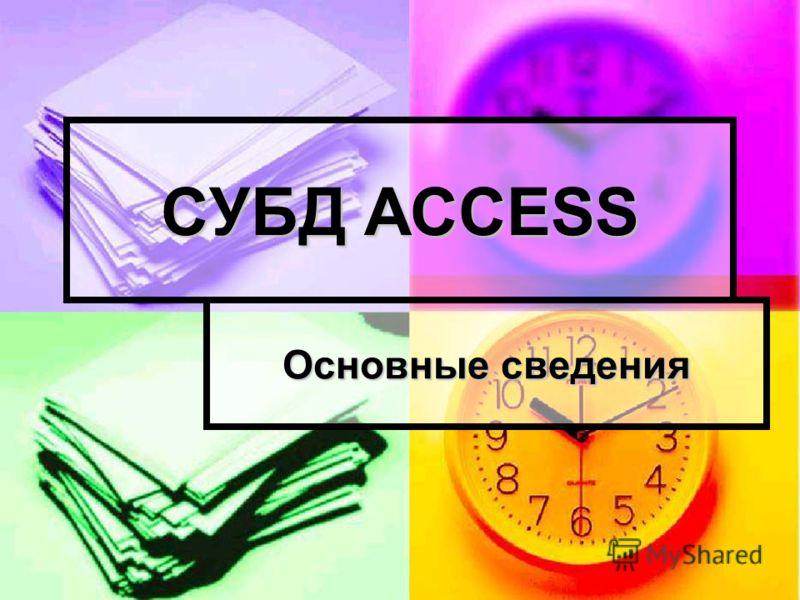 СУБД ACCESS Основные сведения