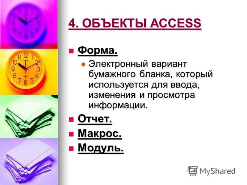 4. ОБЪЕКТЫ ACCESS Форма. Форма. Электронный вариант бумажного бланка, который используется для ввода, изменения и просмотра информации. Электронный вариант бумажного бланка, который используется для ввода, изменения и просмотра информации. Отчет. Отч