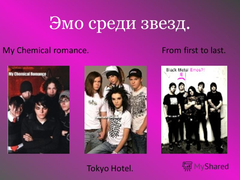 Эмо среди звезд. From first to last.My Chemical romance. Tokyo Hotel.