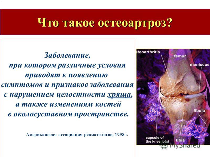 Презентация школа болезни суставов и позвоночника компрессы из листьев лопуха при воспалении сустава
