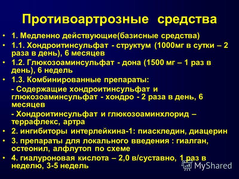 31 Противоартрозные средства 1. Медленно действующие(базисные средства) 1.1. Хондроитинсульфат - структум (1000мг в сутки – 2 раза в день), 6 месяцев 1.2. Глюкозоаминсульфат - дона (1500 мг – 1 раз в день), 6 недель 1.3. Комбинированные препараты: -
