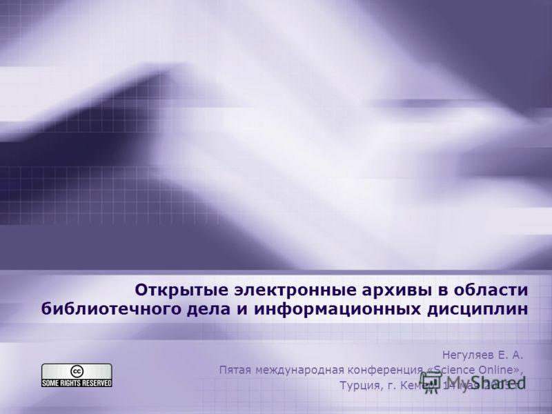 Открытые электронные архивы в области библиотечного дела и информационных дисциплин Негуляев Е. А. Пятая международная конференция «Science Online», Турция, г. Кемер, 14 мая 2005 г.