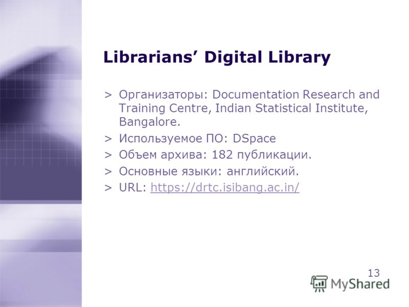 Librarians Digital Library >Организаторы: Documentation Research and Training Centre, Indian Statistical Institute, Bangalore. >Используемое ПО: DSpace >Объем архива: 182 публикации. >Основные языки: английский. >URL: https://drtc.isibang.ac.in/https