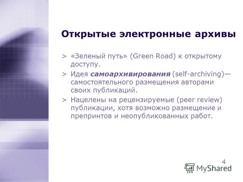 Открытые электронные архивы >«Зеленый путь» (Green Road) к открытому доступу. >Идея самоархивирования (self-archiving) самостоятельного размещения авторами своих публикаций. >Нацелены на рецензируемые (peer review) публикации, хотя возможно размещени