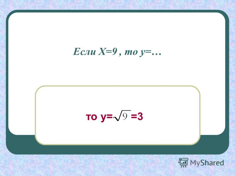 Если Х=9, то у=… то у= =3