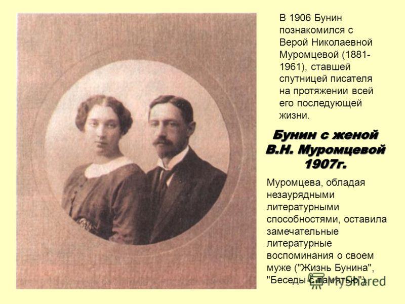 Муромцева, обладая незаурядными литературными способностями, оставила замечательные литературные воспоминания о своем муже (