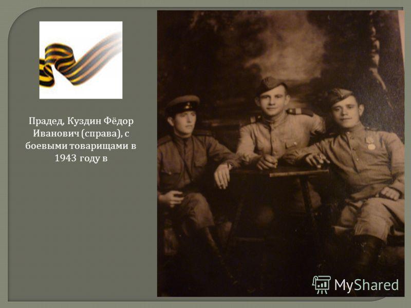 Прадед, Куздин Фёдор Иванович ( справа ), с боевыми товарищами в 1943 году в