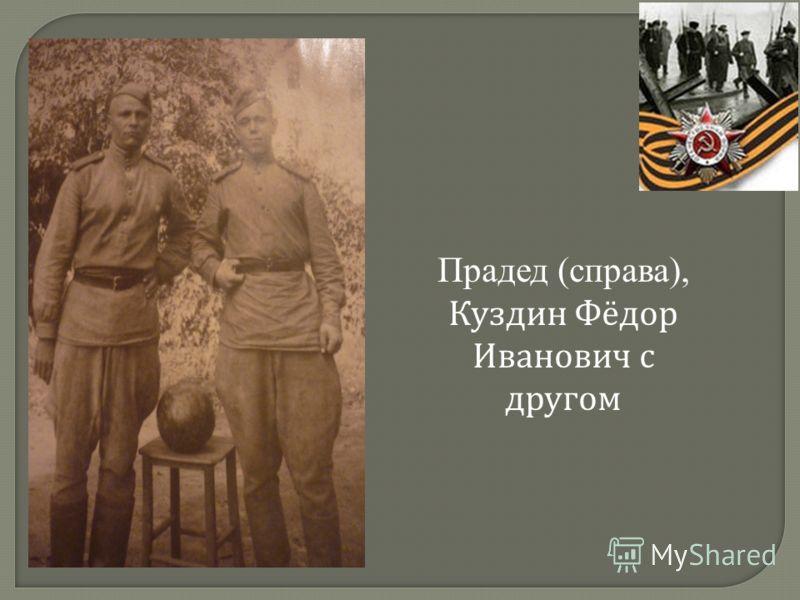 Прадед (справа), Куздин Фёдор Иванович с другом