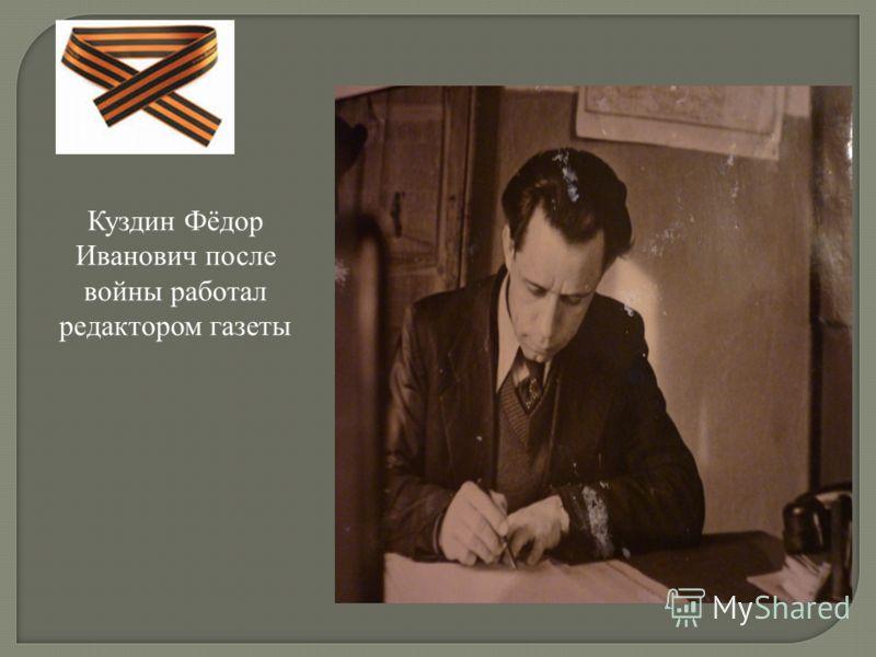 Куздин Фёдор Иванович после войны работал редактором газеты