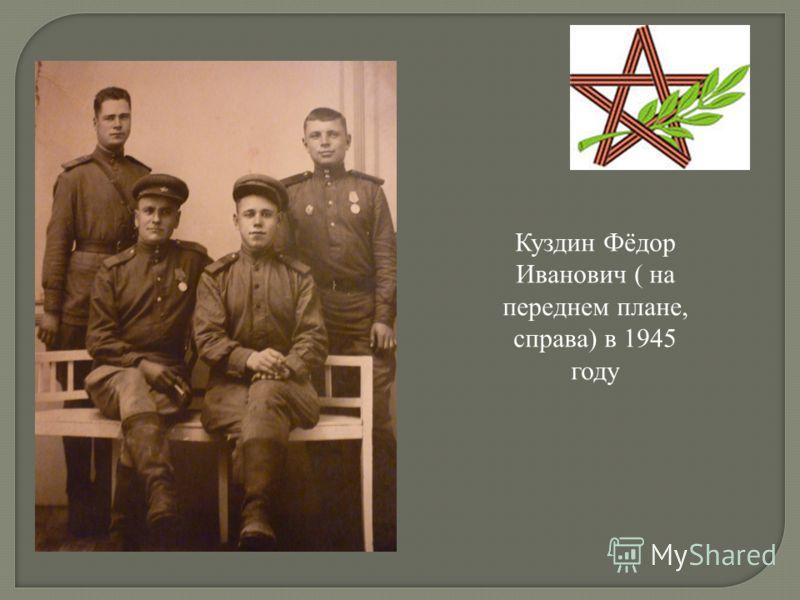Куздин Фёдор Иванович ( на переднем плане, справа) в 1945 году
