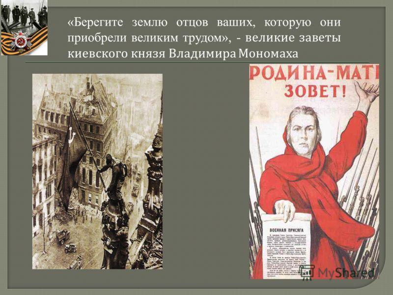 «Берегите землю отцов ваших, которую они приобрели великим трудом», - великие заветы киевского князя Владимира Мономаха