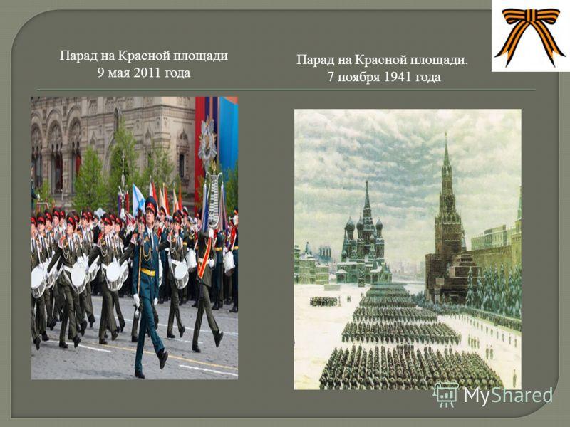 Парад на Красной площади 9 мая 2011 года Парад на Красной площади. 7 ноября 1941 года
