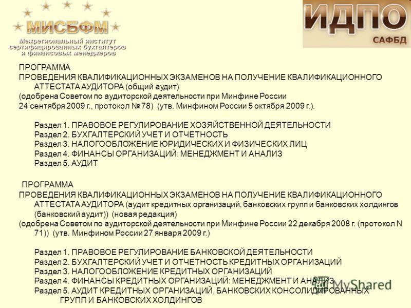 ПРОГРАММА ПРОВЕДЕНИЯ КВАЛИФИКАЦИОННЫХ ЭКЗАМЕНОВ НА ПОЛУЧЕНИЕ КВАЛИФИКАЦИОННОГО АТТЕСТАТА АУДИТОРА (общий аудит) (одобрена Советом по аудиторской деятельности при Минфине России 24 сентября 2009 г., протокол 78) (утв. Минфином России 5 октября 2009 г.