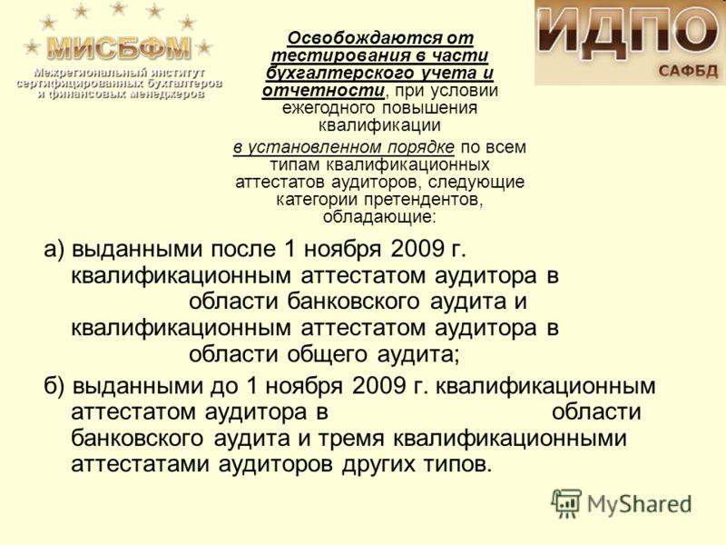а) выданными после 1 ноября 2009 г. квалификационным аттестатом аудитора в области банковского аудита и квалификационным аттестатом аудитора в области общего аудита; б) выданными до 1 ноября 2009 г. квалификационным аттестатом аудитора в области банк