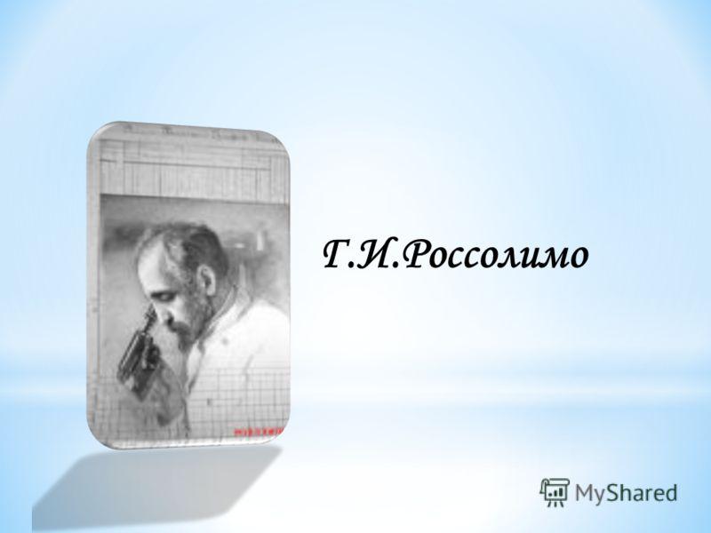 Г.И.Россолимо