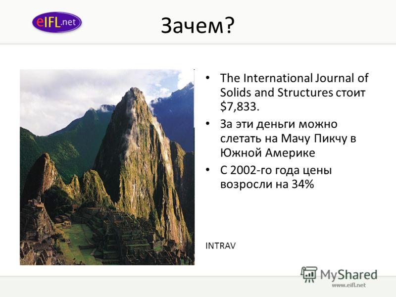 Зачем? The International Journal of Solids and Structures стоит $7,833. За эти деньги можно слетать на Мачу Пикчу в Южной Америке С 2002-го года цены возросли на 34% INTRAV